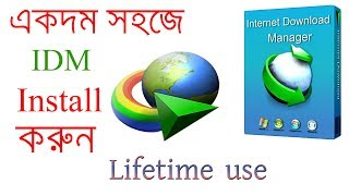 How to install latest IDM 6.25  for lifetime without fake serial key. by zs tech bangla