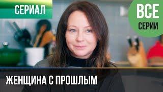▶️ Женщина с прошлым все серии - Мелодрама 2019 | Сериал 2019