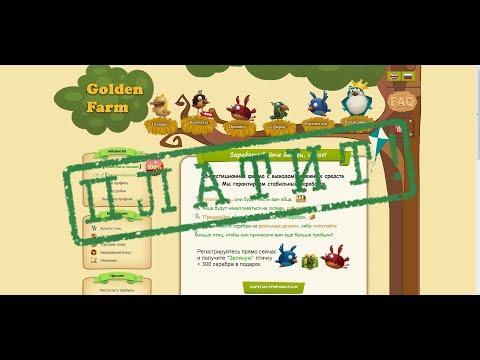 Golden Farm - платит! Экономическая игра онлайн с выводом денег. Обзор. Вывод средств.