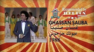 Ghassan Saliba عيونك جرّحوني 1988