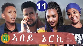 Nati TV - Abey Nerki {ኣበይ ኔርኪ} - New Eritrean Movie Series 2020 - Part 11