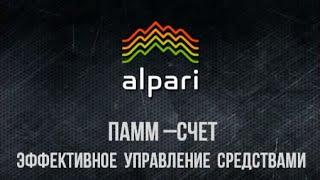 ПАММ счета Альпари (Alpari) – эффективное управление средствами. ПАММ-счета отзывы(Бесплатный практический курс по инвестициям в ПАММ-счета с реальными примерами. Пример инвестиционного..., 2015-02-12T22:14:51.000Z)