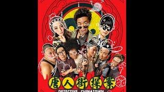 Detective Chinatown (Tang Ren Jie Tan An) - Action/Comedy!