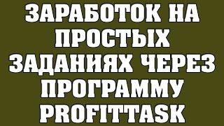 Заработок на лёгких заданиях с программой AltMix ru