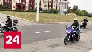 Байкеры Донбасса торжественно закрыли сезон - Россия 24