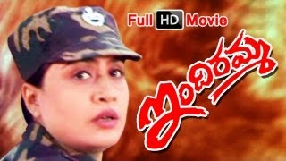 Indiramma Full HD Length Telugu Movie