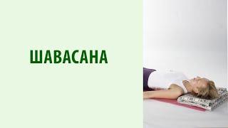 Шавасана - техника глубокого расслабления, снятия напряжения. Как правильно расслабиться Yogalife
