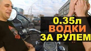 Что будет 0.35л водки за рулём