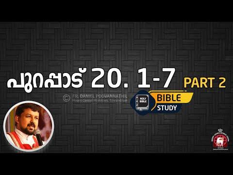 EXODUS 20. 1-7 part 2. Fr. Daniel Poovannathil.