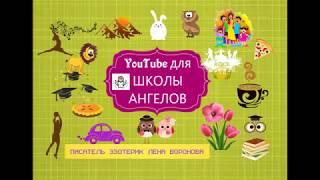 YouTube для  Школы Ангелов- 3 урок ч.1- регистрация в Google - создание канала/Лена Воронова