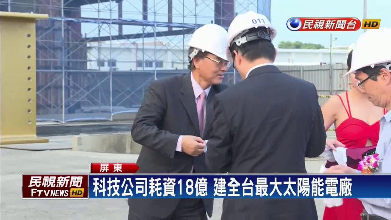 前瞻計畫-耗資18億 全臺最大太陽能電廠在屏東-民視新聞 - YouTube