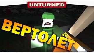 ч.11 Выживание Unturned - Крушение вертолёта(Выживаем с Миникошкой в игре Unturned Подпишитесь чтобы не пропустить новые видео. Подписка на мой канал - http://bit..., 2014-08-05T04:30:01.000Z)