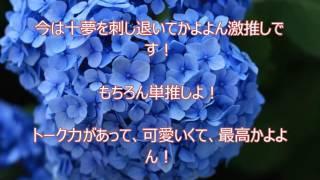 AKB48田北香世子さんへのファンレター http://akb48fanletter.com/kayok...