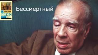 Хорхе Луис Борхес - Бессмертный