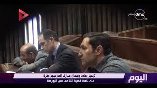 اليوم - ترحيل علاء وجمال مبارك إلى سجن طرة على ذمة قضية التلاعب في البورصة