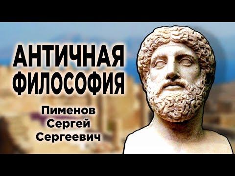 ✅ Античная философия. Лекции. Пименов С.С.