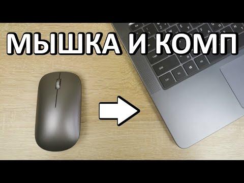 Как подключить мышку к ноутбуку или компьютеру?