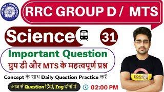Class- 31 ||#RRC GROUP D /  MTS  || Science || by Sameer Sir || महत्वपूर्ण प्रश्न
