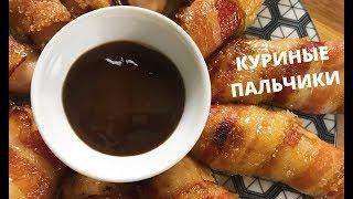 Куриное филе | Куриные пальчики | Бекон