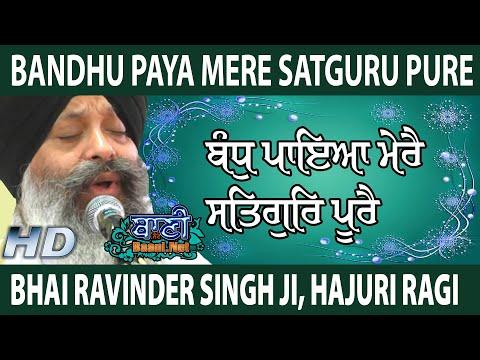 Bandh-Paya-Mere-Bhai-Ravinder-Singh-Ji-Hajuri-Ragi-Gurmat-Kirtan-Tilak-Nagar-28-Dec-2019