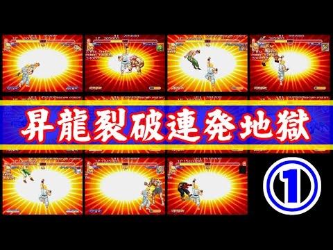 [1/3] 昇龍裂破連発地獄 by ケン - スーパーストリートファイターII X