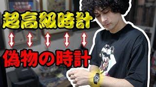 100万の超高級時計が偽物と入れ替わってるドッキリ【⌚️⇄💩】