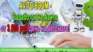 Урок 7  Палю тему заработка на Avito без вложений, нужен только интернет  Работа с сотрудниками, пол