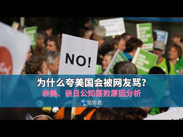 【局势君】为什么夸美国会被网友骂?(Why would praise the United States be criticized by netizens?)