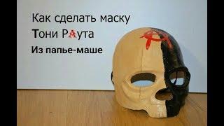 Как сделать маску Тони Раута из папье-маше