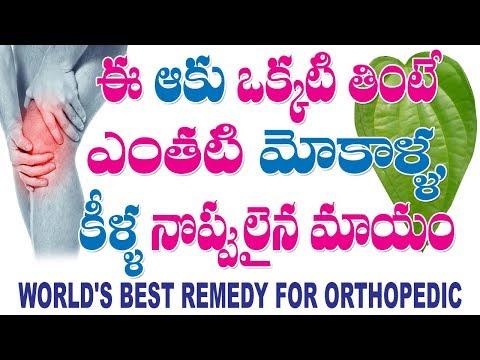 kala bhairava ఈఆకుతో ఎలాంటి మోకాళ్ళ-కీళ్ళ నొప్పులైన మాయం Orthopaedic Home Remedy for Knee Pain!