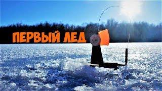 Первый лед! Щука на жерлицы. Открытие сезона 2018-2019. Новые жерлицы в деле.