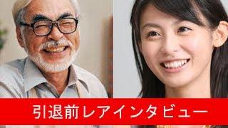 ナウシカはもう書きたくなかったんです ジブリ 宮崎駿 引退記者会見 引退前の貴重なインタビュー