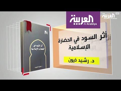 كل يوم كتاب: أثر السود في الحضارة الإسلامية  - 16:21-2017 / 10 / 9