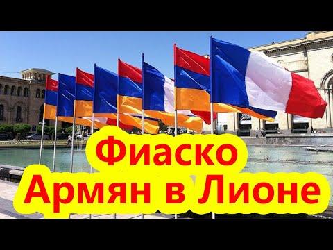 Фиаско Армян в Лионе – аннулированы хартии о сотрудничестве с сепаратистами