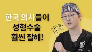 [그루밍족's Pick] 진짜 리얼로... 한국 의사들…