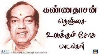 கண்ணதாசன் நெஞ்சை உருக்கும் சோக பாடல்கள் | Kannadhasan Nenjai Urukkum Soga Padalkal | Sad Tamil Old