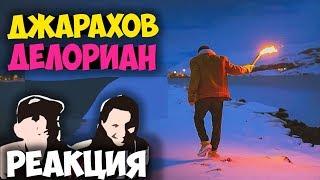 Джарахов – Делориан КЛИП 2018 | Русские и иностранцы слушают русскую музыку и смотрят клипы REACTION