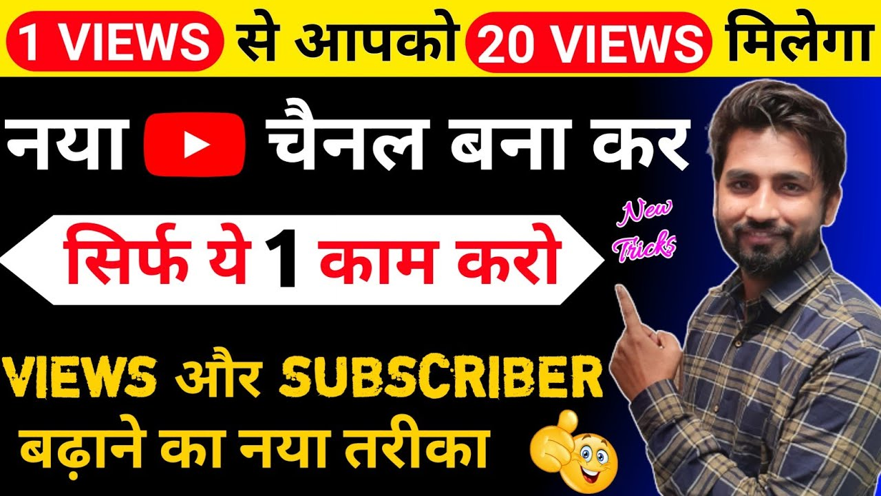 How To Grow New YouTube Channel | How To Increase Subscribers On YouTube | Subscriber Kaise Badhaye