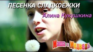 Маша и Медведь, песенка сладкоежки, эпизод 33, Masha and the Bear