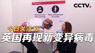 英国再现新变异病毒 全球须警惕!20201224  《今日关注》CCTV中文国际 - YouTube