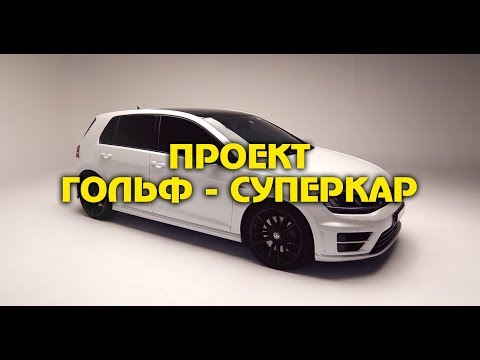 "видео: Проект ""Гольф-Суперкар"" [BMIRussian]"