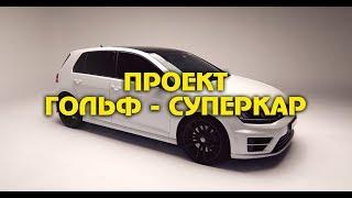 "Проект ""Гольф-Суперкар"" [BMIRussian]"