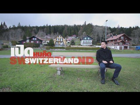 เปิดมุมคิด สวิตเซอร์แลนด์ ตอนที่ 7: SIX Swiss Exchange