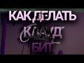 Как делать Клауд Рэп Бит в FL Studio 12 FLP mp3
