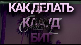 Как делать Клауд Рэп Бит в FL Studio 12 + FLP