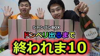 当たればドンペリ!シャンパンお楽しみBOXを〇万円分買ったら大当たり出るのか!? thumbnail