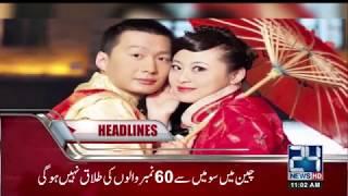 News Headlines | 11:00 AM | 1 June 2017 | 24 News HD