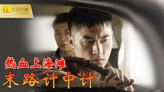"【1080P Full Movie】《热血上海滩之末路计中计》繁华老上海背后的""新王朝""的阴谋(袁福福 / 狄琬雯)"