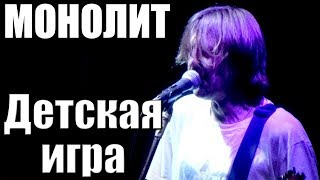 �������� ���� МОНОЛИТ - ДЕТСКАЯ ИГРА (г. Орёл) LIVE ������