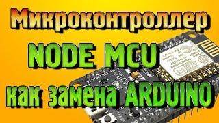 Микроконтроллер NODE MCU достойная замена Ардуино  – работаем в Flprog без написания кода